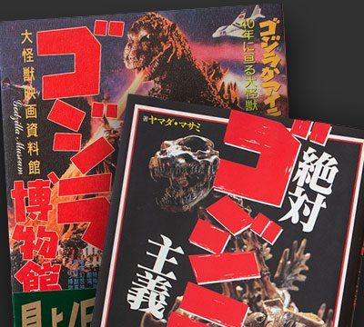 Masami Yamada Book Collection