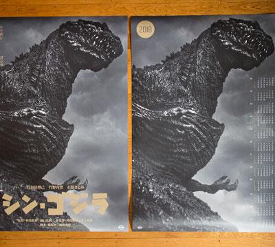 My Kaiju 20x30 Shin Godzilla Calendar and Poster