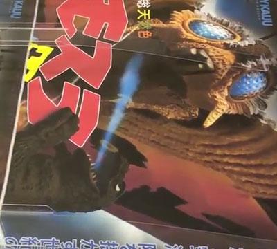 MyKaiju Godzilla | Off the Press