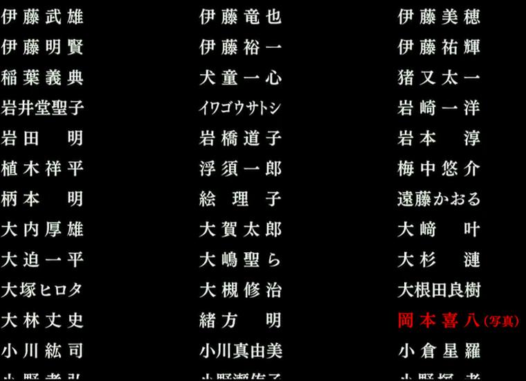 okamoto-credits