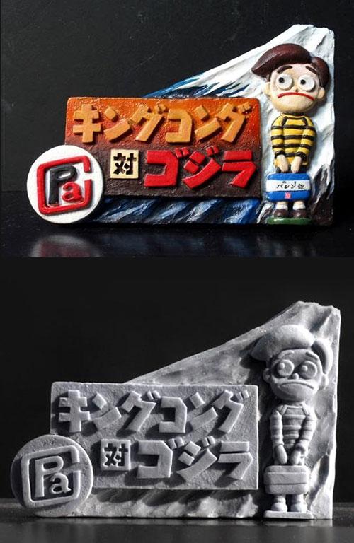 Daimos (Sanrokumaru) Kingoji resin kit (2013)