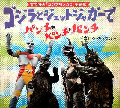 MyKaiju Godzilla | Punch! Punch! Punch!