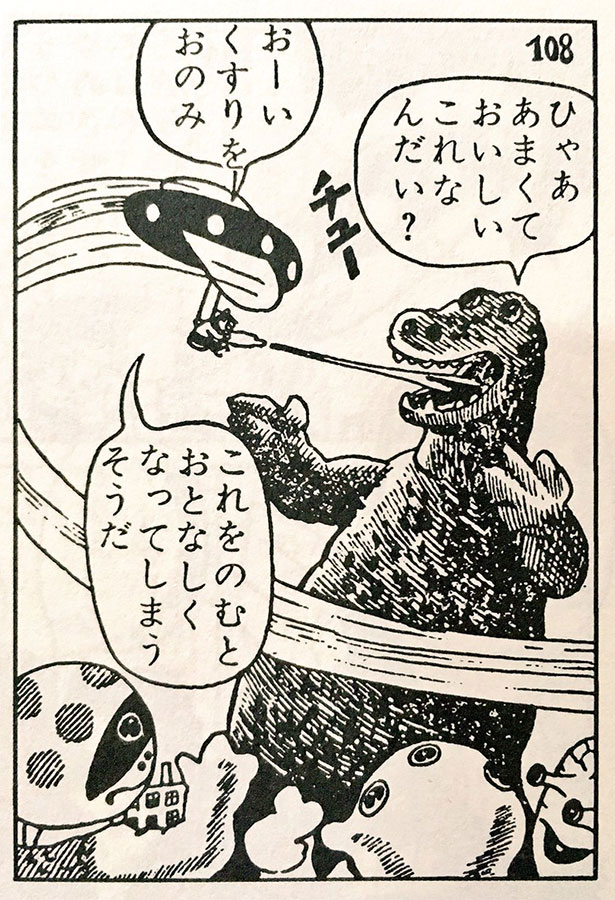 Shigeru Sugiura's Godzilla manga