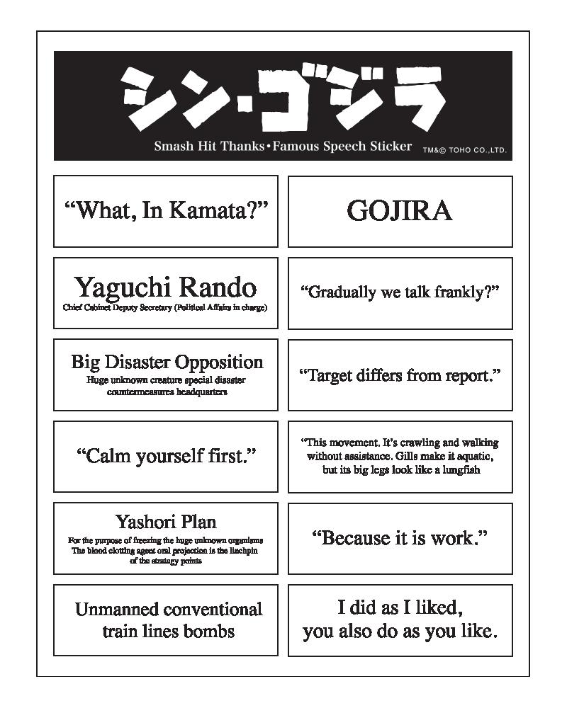 Godzilla Quotes: MyKaiju Godzilla