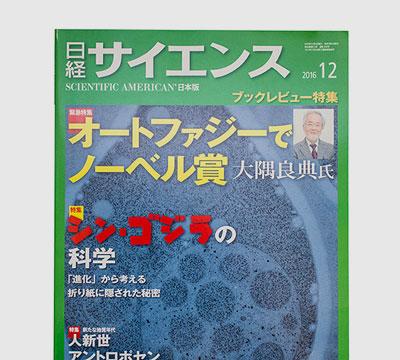 MyKaiju Godzilla | The Science of Shin Godzilla