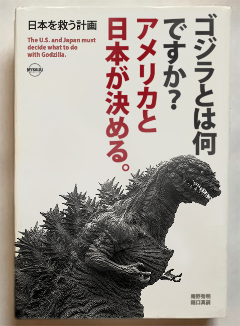 Faux Shin Godzilla book
