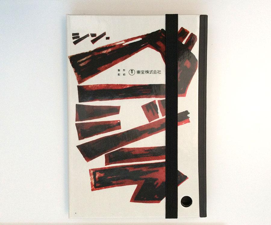 Shin Godzilla iPad cover