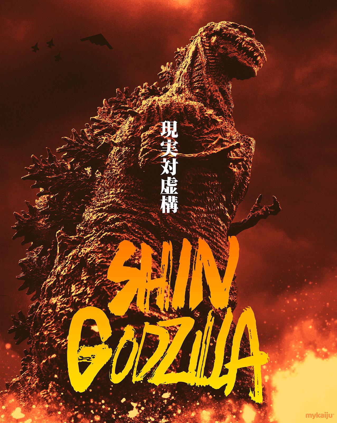 X-Plus Yuji Sakai Shin Godzilla