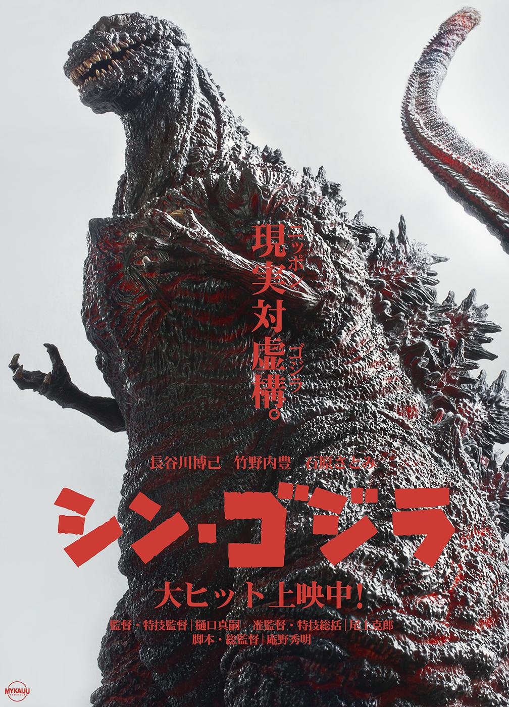 X-Plus Yuji Sakai Collection Shin Godzilla