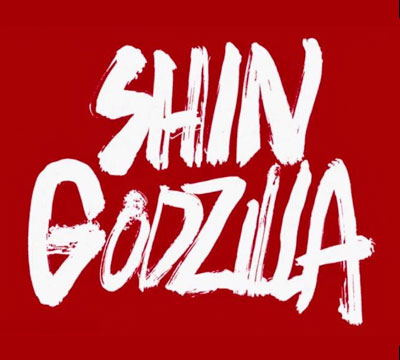 MyKaiju Godzilla | Shin DVD is Here