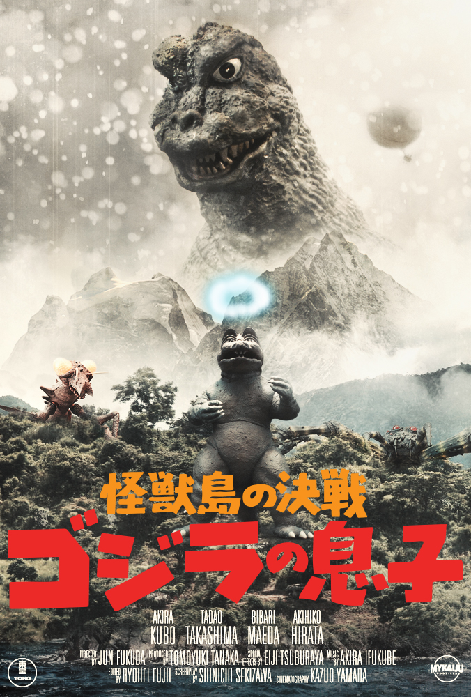 Son of Godzilla (X-Plus)
