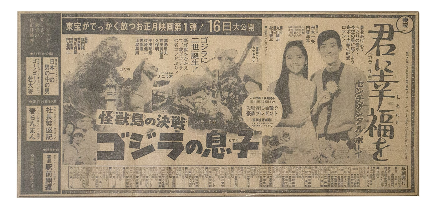 Son of Godzilla newspaper advertisement