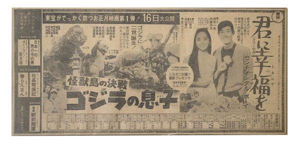 son-of-godzilla-newspaper-ad