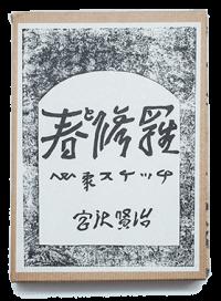 spring-asura-book