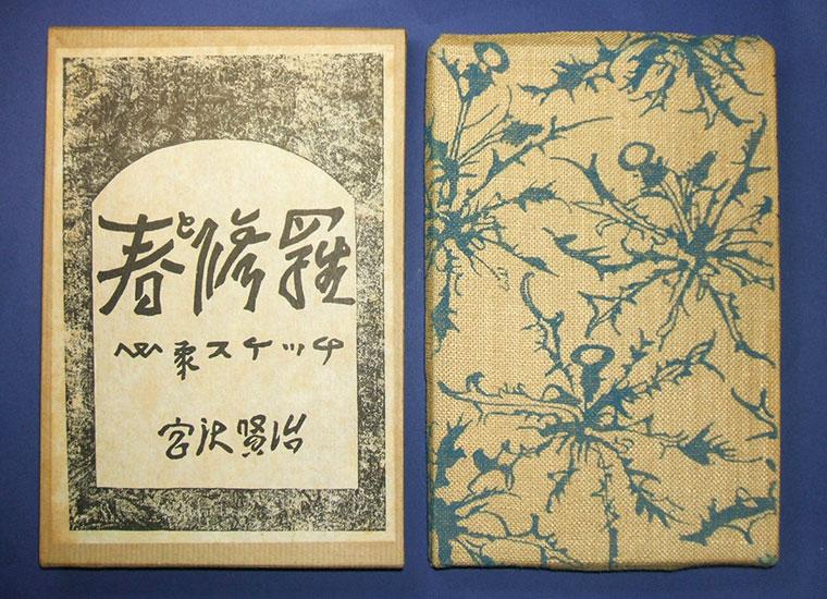 spring-demon-book