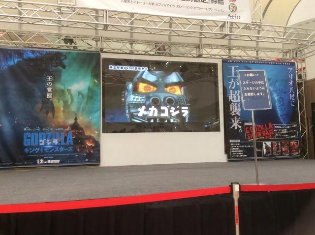Godzilla Show Base event stage