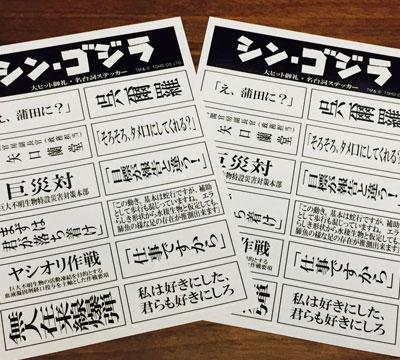 MyKaiju Godzilla | Shin Stickers