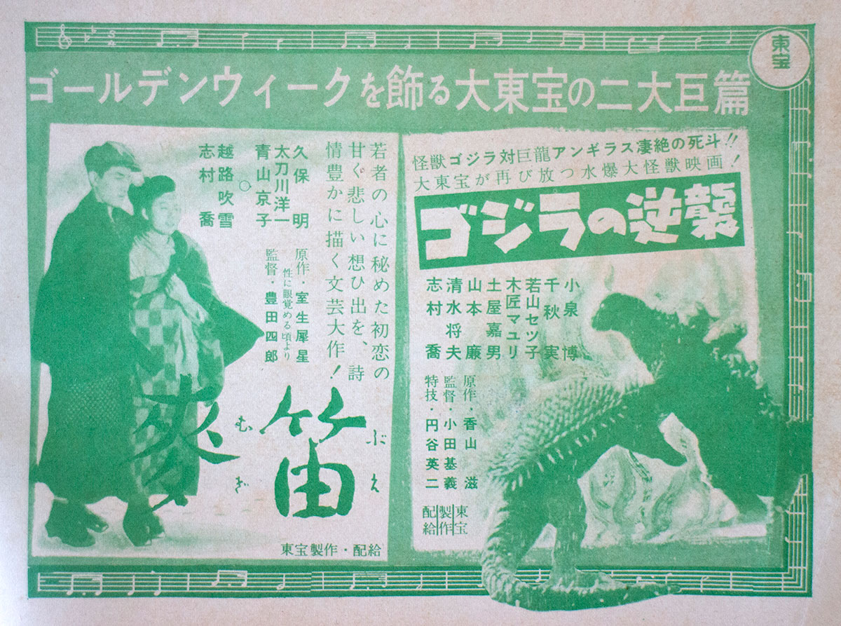 Godzilla Raids Again ad