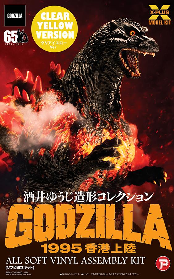 Toho 30cm Series Yuji Sakai Collection Godzilla 1995 Soft Vinyl Kit Clear Yellow Version